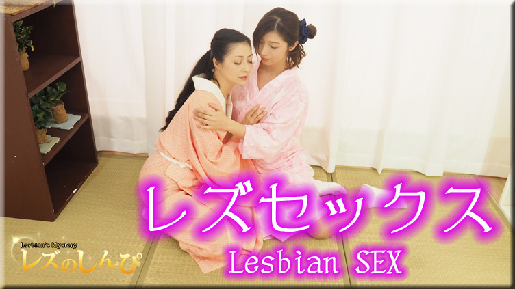 かおり しおり:レズセックス〜かおりさんとしおりさん〜1:【レズのしんぴ】