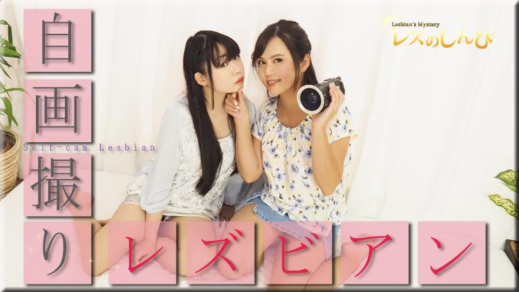 自画撮りレズビアン〜さとみちゃんとすみれちゃん〜2 : さとみ すみれ : 【レズのしんぴ】