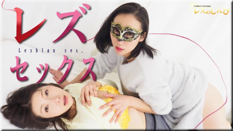 レズのしんぴ:レズセックス〜かおりさんとちひろさん〜1:かおり ちひろ