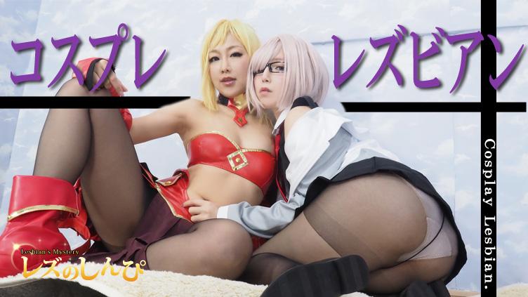 レズのしんぴ:コスプレレズビアン〜ありさちゃんとかなちゃん〜1:ありさ かな