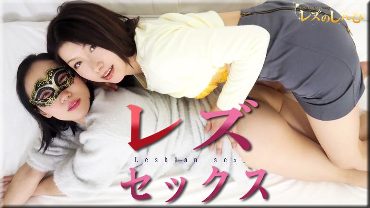 レズセックス〜かおりさんとちひろちゃん〜3【レズのしんぴ】かおり ちひろ