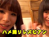 レズのしんぴ・ハメ撮りレズビアン〜まゆちゃんとさやかちゃん〜(前)・まゆ さやか