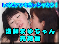 レズのしんぴ・レズビアンを作っちゃおう!〜まゆちゃんとゆきちゃんとかおりちゃん〜(6)・まゆ ゆき かおり