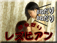 レズのしんぴ・おねだりレズビアン〜みかちゃんとあいなちゃん〜(前)・みか あいな