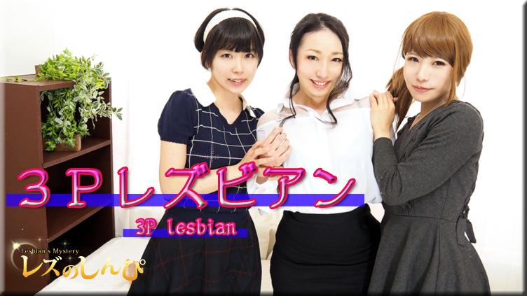 3Pレズビアン〜あんなちゃんとゆりあちゃんとりささん〜1 : あんな ゆりあ りさ : 【レズのしんぴ】