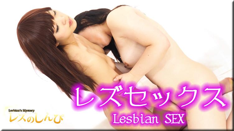 めい なほこ:レズセックス〜めいちゃんとなほこちゃん〜2:【レズのしんぴ】